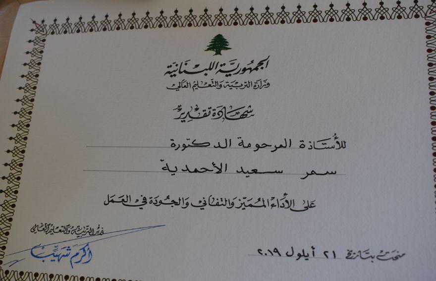 شهادة تقدير للراحلة من وزير التربية والتعليم العالي أكرم شهيب