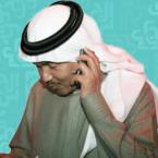 سخرية كبيرة من بطن محمد عبده - صورة