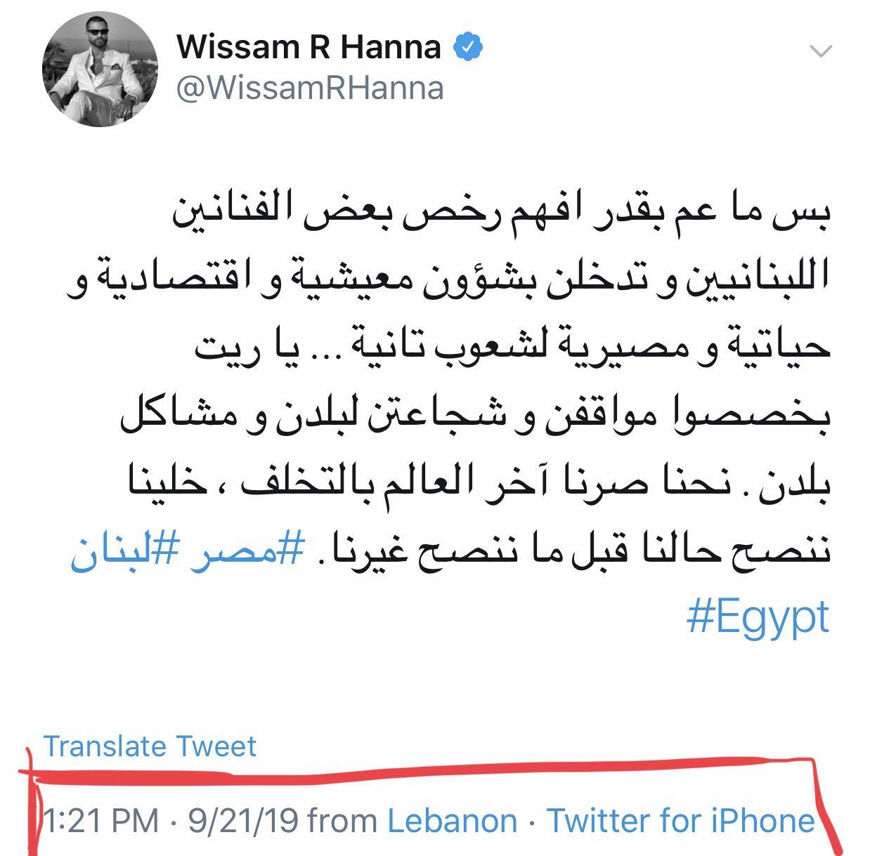 يوم وساعة نشر وسام لتغريدته
