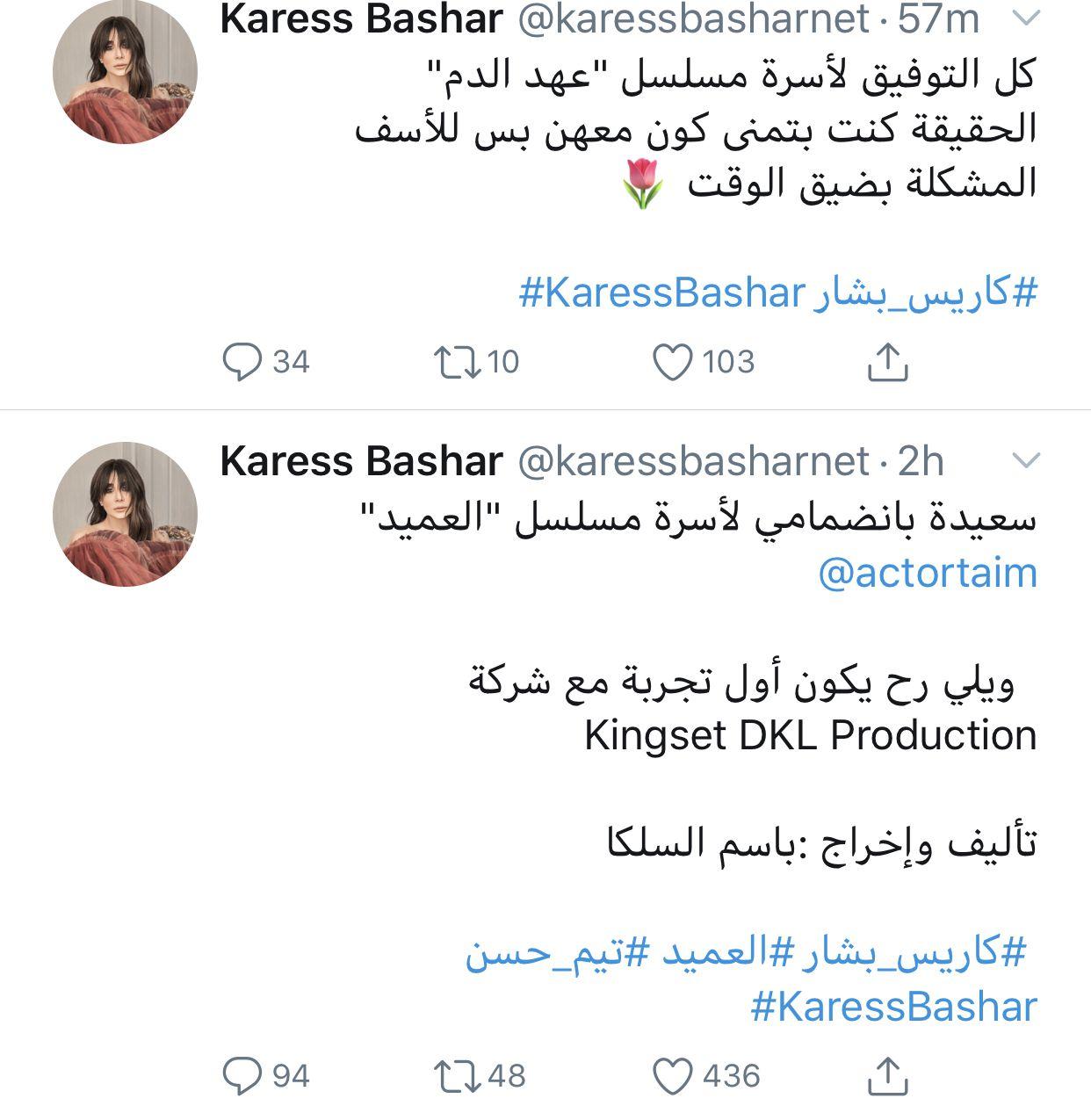 كاريس بشار تنضم للعميد وتعتذر