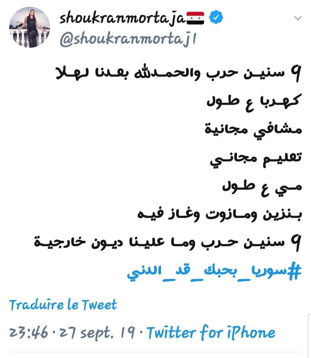 تغريدة شكران مرتجى عن وطنها قبل الحذف