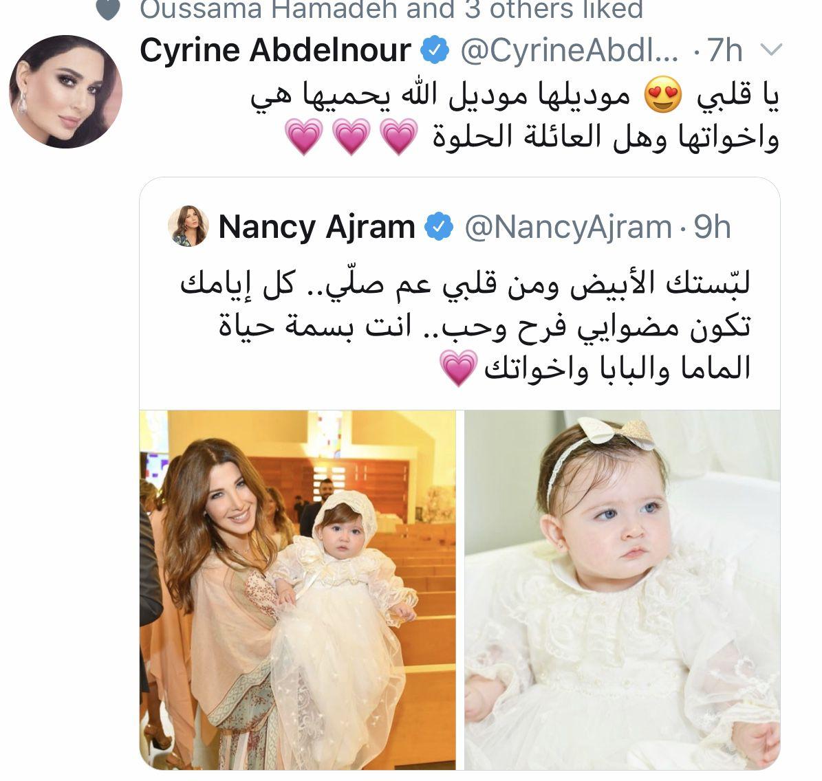 سيرين عبد النور وتعليقها على صورة ابنة نانسي
