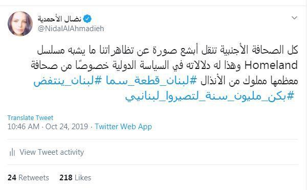 تغريدة نضال الأحمدية بتاريخ 24 أي قبل يومين