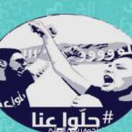 حلوا عنا: على اللبنانيين الالتحاق فورا بتجمع رياض الصلح