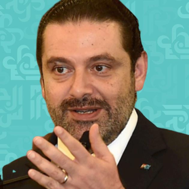 سعد الحريري يتهم حزب الله ويطالبهم بدفع الثمن