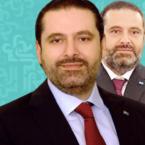 البيان الوزاري لحكومة الرئيس سعد الدين الحريري بعد الانتفاضة