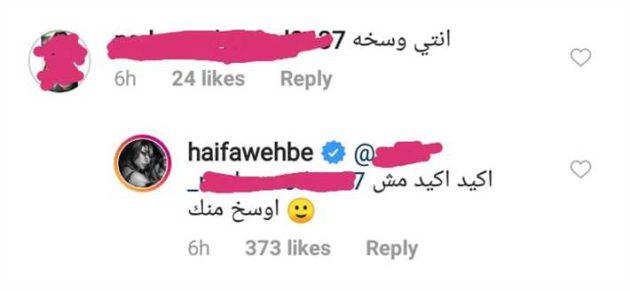 هيفا وهبي لإحدى الفتيات: مش أوسخ منك! - وثيقة