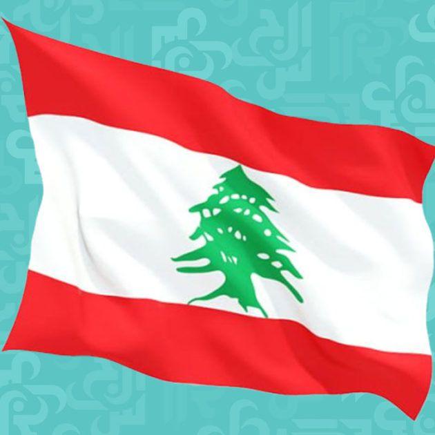 الدستور اللبناني بالكامل