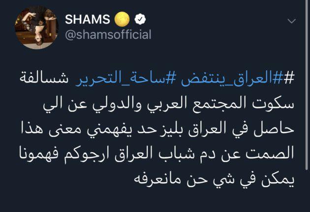 0E1937BC 1D93 43C5 8FFC A379DBCEE728 630x432 - شمس الكويتية غاضبة: يصمتون عن دم الشباب! – وثيقة