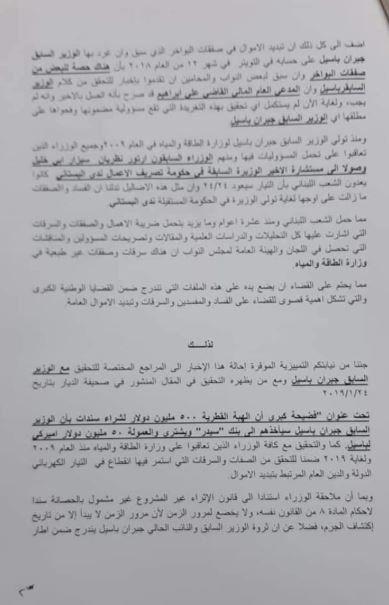 2B485B35 B8F6 4A77 9644 5E19EAD6F40D - إخبار ضد جبران باسيل بجرم اختلاس الأموال – وثائق