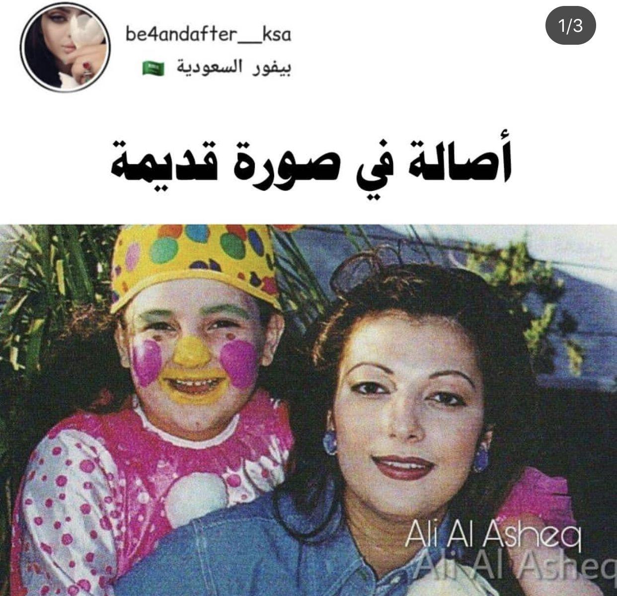 57FD0D45 0871 4FE5 AB1C 7E2108D523B7 - أصالة نصري مع ابنتها قبل طلاقها الأول وهل تحن؟