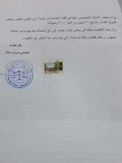 74D13409 578C 428D 834A 002FF18CEA91 - إخبار ضد جبران باسيل بجرم اختلاس الأموال – وثائق