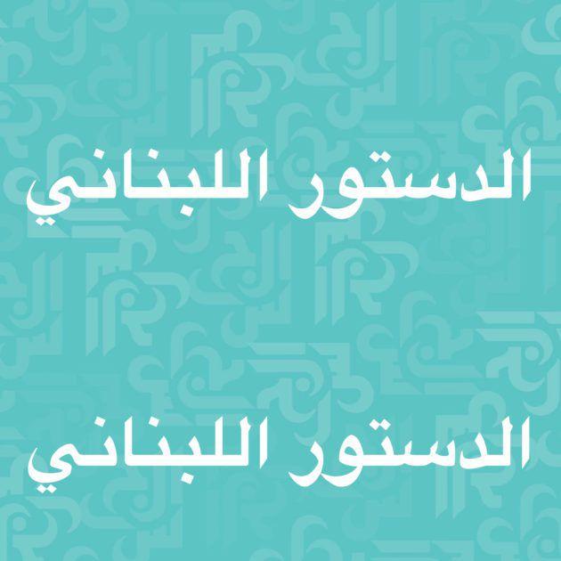 الدستور اللبناني 1926 وتجاوزات الساسة