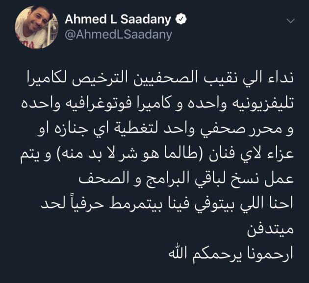 8DBDB323 B793 4ED4 8A89 33F1482DCEE1 630x577 - أحمد السعدني: (منتمرمط لحد منندفن)! – وثيقة