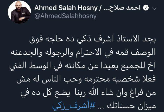 91537212 4553 439F 9A39 3405ACFA7D14 630x430 - أشرف زكي استلم جنازة هيثم أحمد زكي ويشيدون به – وثيقة