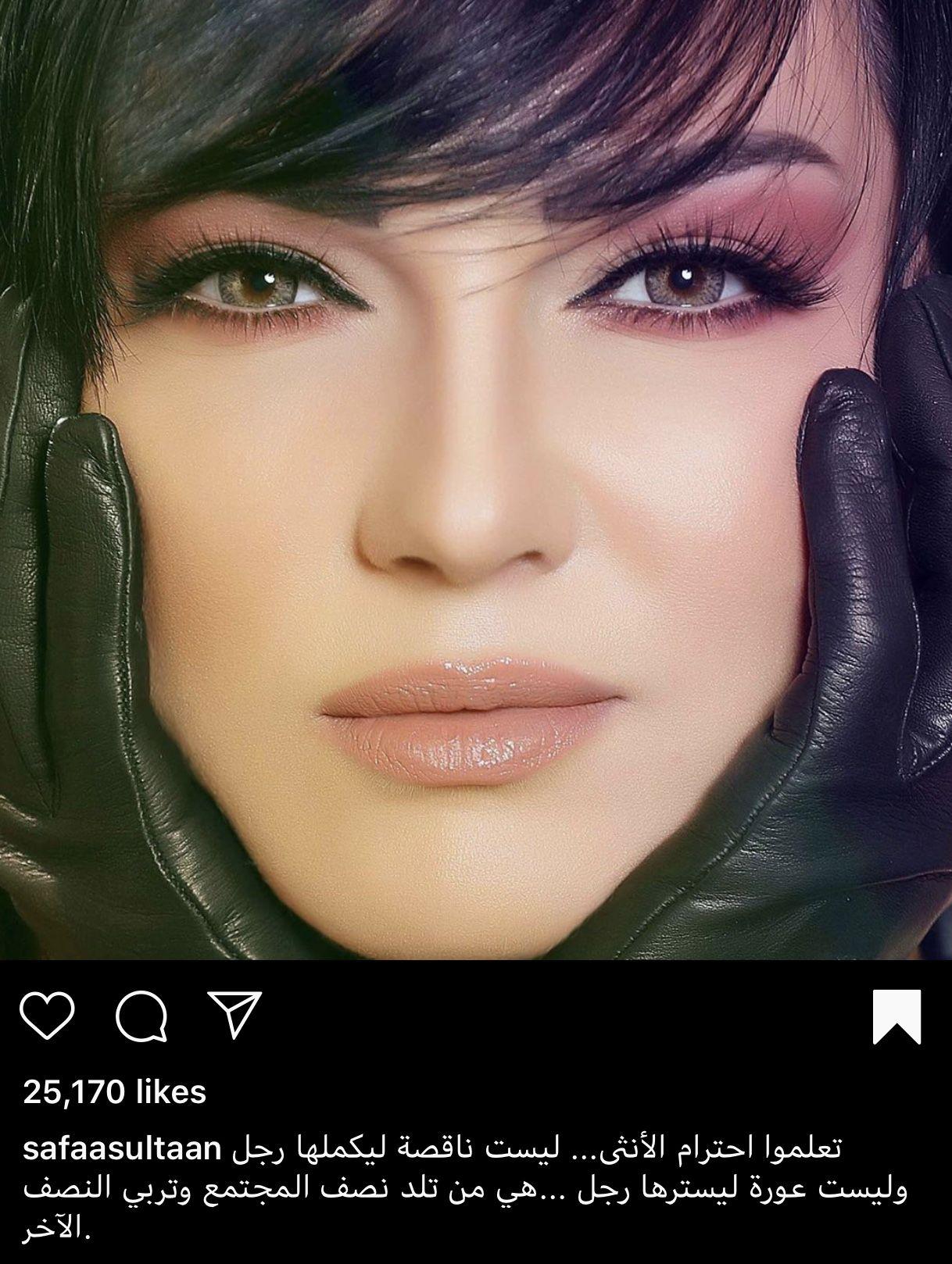 صفاء سلطان وكلامها عن المرأة