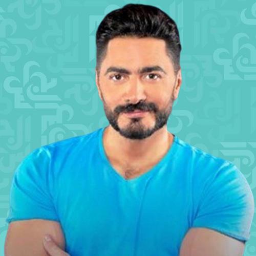 تامر حسني ورسالة لمحبيه: الكلام ده مهم أوي! - فيديو