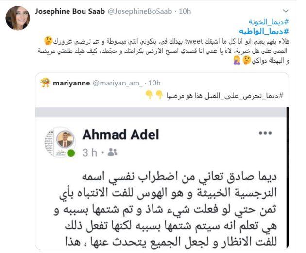 """ديما صادق سعيدة بلقب """"الواطية"""" ويطالبون بسجنها وثائق وفيديو"""