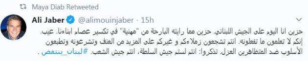 مايا دياب تدعو إلى اللاسلمية وجابر وطايع يتهمان الجيش