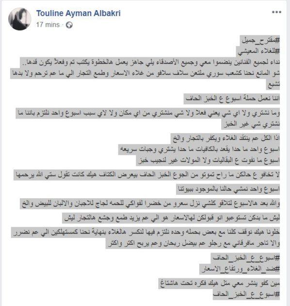 تولين البكري تناشد زملاءها ضد تجار سوريا