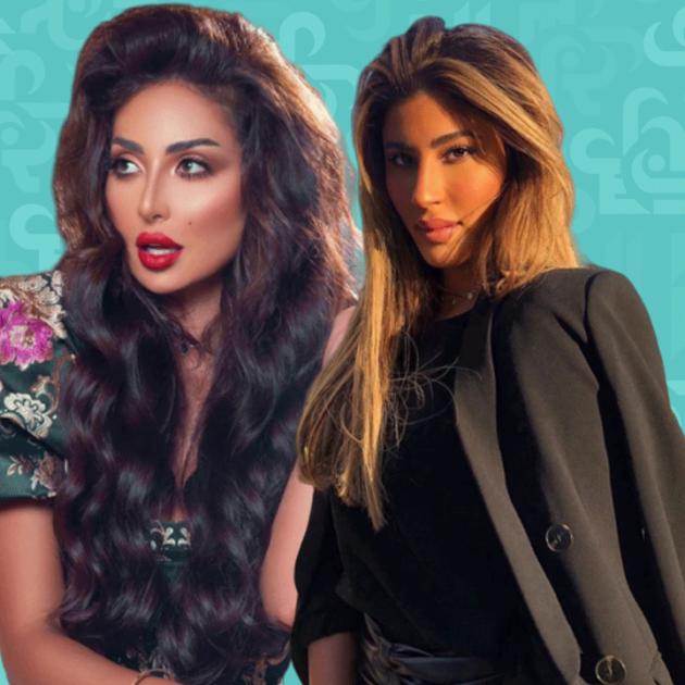 نور الغندور لم تتزوج مهند وصديقتها ليلى عبد الله بعيون قطة - صورة
