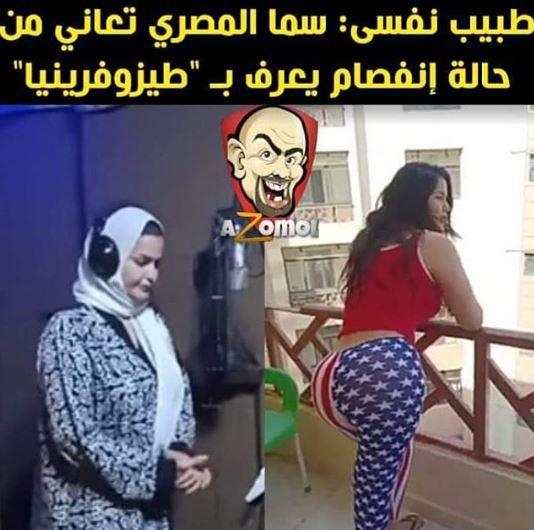 الصورة التي نشرتها سما المصري