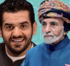 حسين الجسمي هكذا نعا سلطان عُمان!