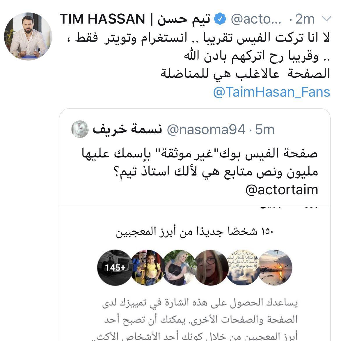 ما كتبه تيم حسن