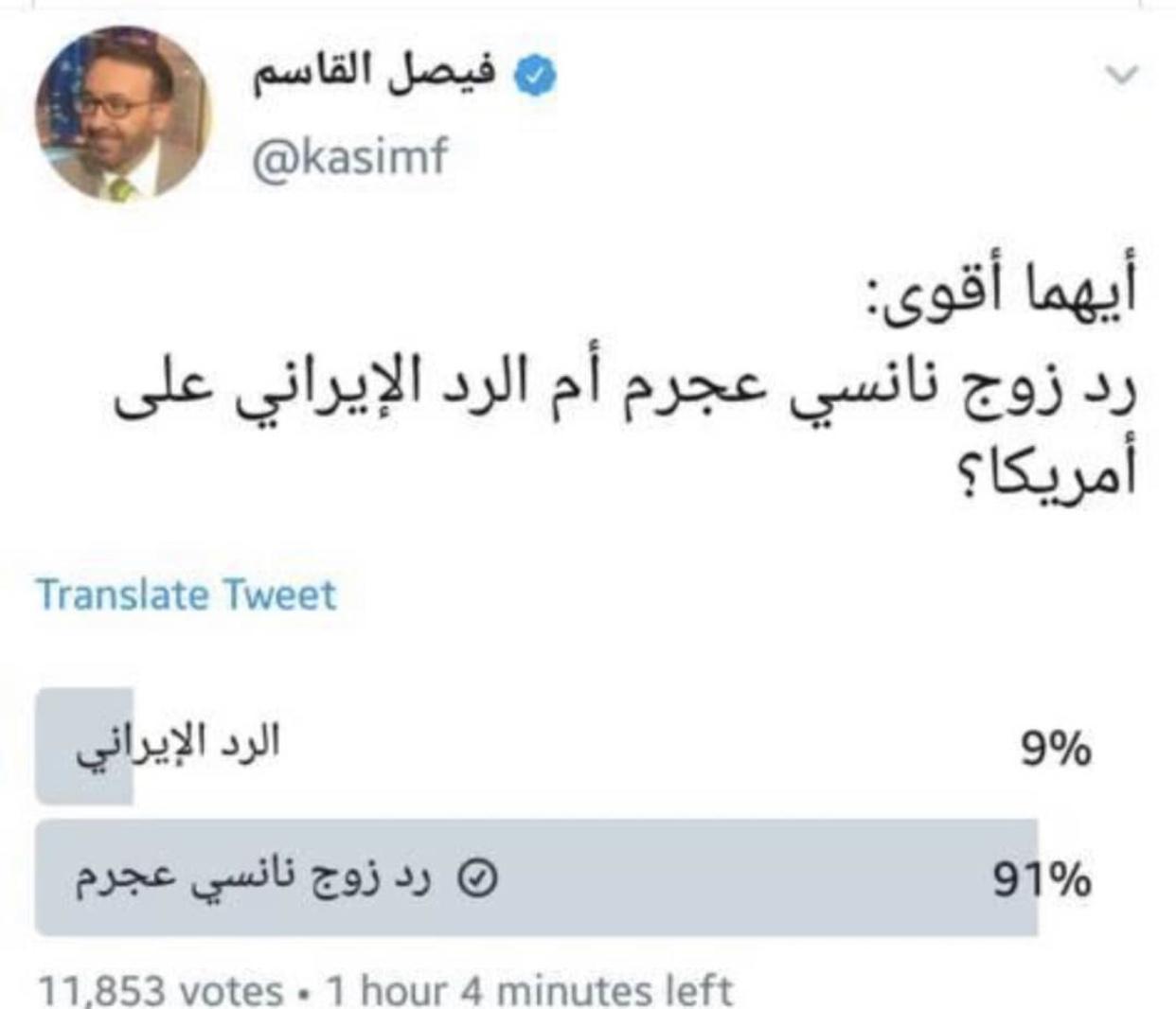 التصويت الذي وضعه فيصل القاسم
