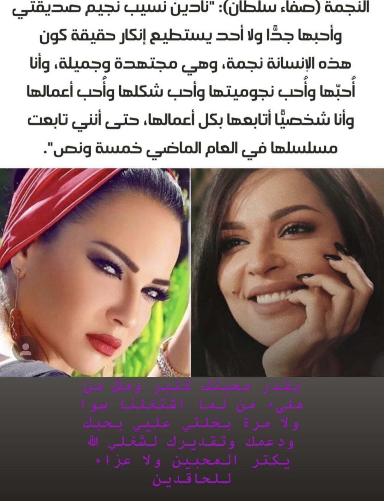 صفاء سلطان نادين نجيم