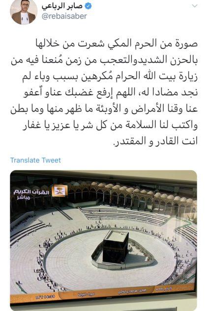 مكة المكرمة فارغة والمسلمون يبكون: نهاية الدنيا إقتربت - صور - فيديو