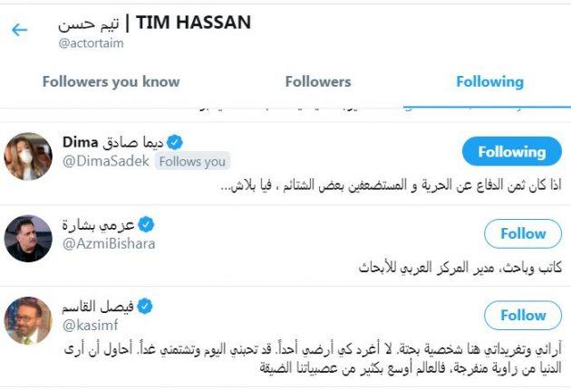تيم حسن يتابع ديما صادق وفيصل القاسم وعزمي بشارة
