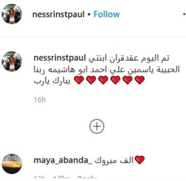 تعليق والدة ياسمين صبري