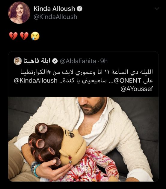 عمرو يوسف وتعليق كندة علوش