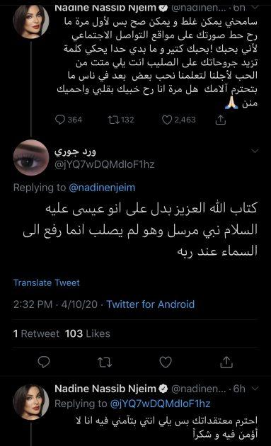 رد نادين نجيم