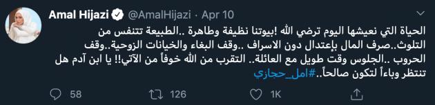 أمل حجازي استسلمت وضاع أملها؟ - صورة