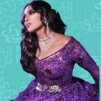 أحلام بالحجاب والكمامة والتباعد الاجتماعي وكيف؟ - صورة