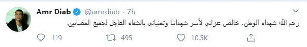 عمرو دياب ينعي شهداء بئر العبد