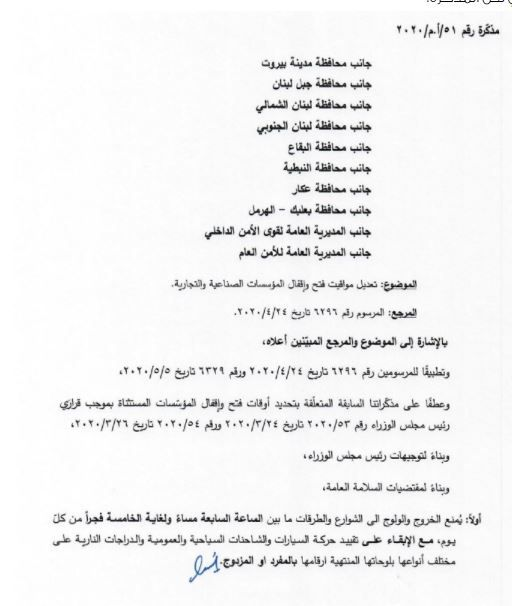 مذكرة وزير الداخلية 1