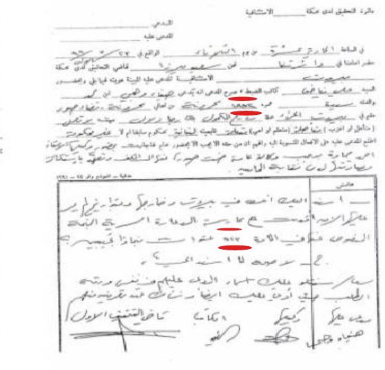وثيقة التحقيق مع هيفا-سنة-1996-في-قضية-الآداب-ويبدو-عمرها-قبل-التزوير</strong>
