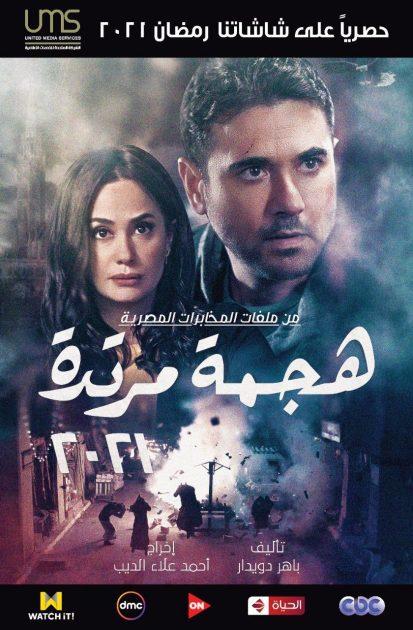 المسلسل الذي يجمع بين هند صبري وأحمد عز