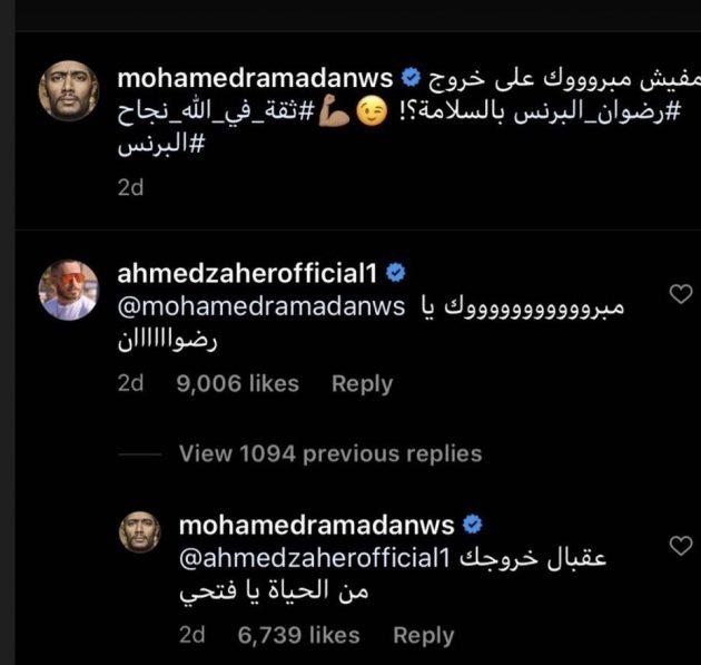 تعليق محمد رمضان واحمد زاهر