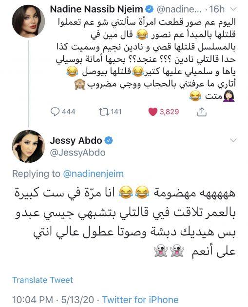 نادين نجيم وجيسي عبده تتعرضان لموقف محرج - صورة
