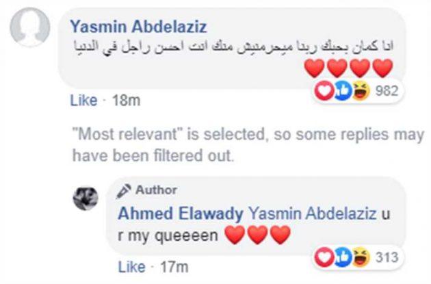 رد ياسمين على أحمد العوضي