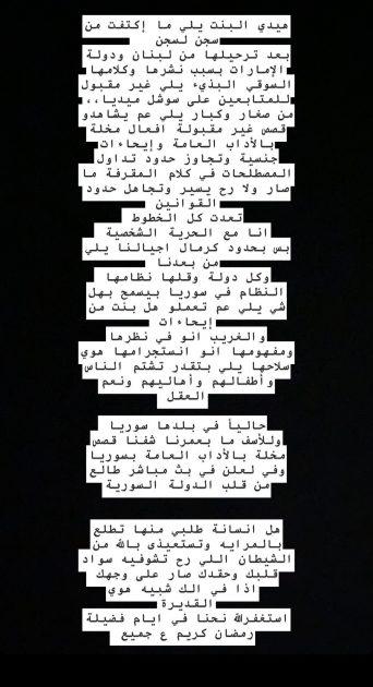 قمر تهاجم سورية نشرت فيديوهات مخلة بالآداب - صورةانا عندي