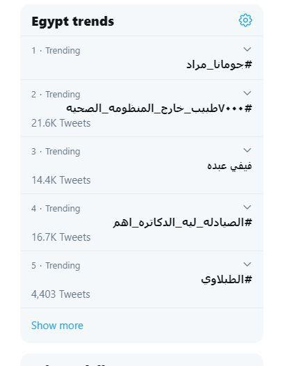 اسم جومانا يحتل الترند في مصر