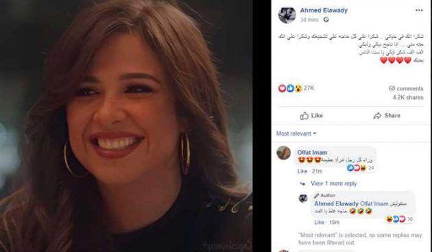 احمد العوضي يتغزل بياسمين