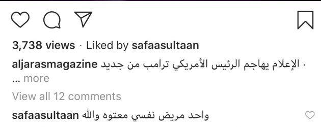 تعليق صفاء سلطان