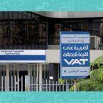 سلة ضريبية واسعة بانتظار اللبنانيين.. الـTVA الى 15٪ وسعر البنزين 70 الف ليرة