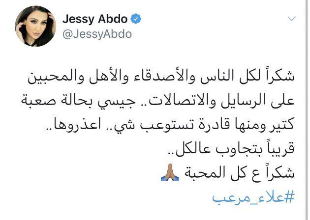 جيسي عبدو بحالة صعبة